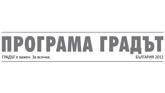 Програма ГРАДЪТ 2013